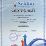 Seldon сертификат