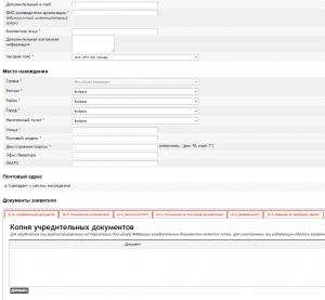 RTS-tender_akkreditaciya_anketa
