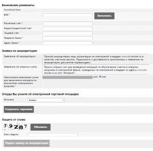 RTS-tender_akkreditaciya_dokumenty