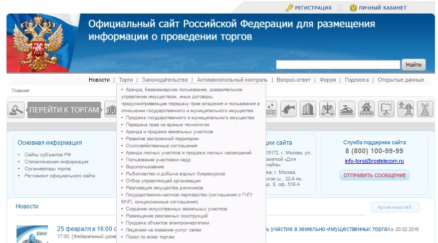 Торги гов ру официальный сайт torgi.gov.ru