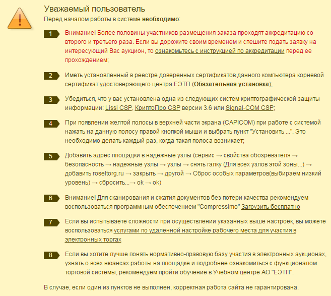 Документы для аккредитации на Росэлторг