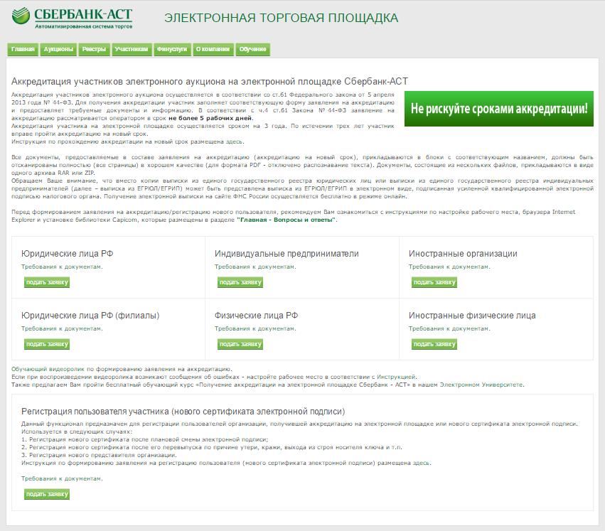 Регистрация на сбербанке аст ип оптимизация налогов организациями